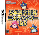 DS coverS (TLXJ)