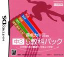 得点力学習DS 中3 5教科パック DS coverS (TQCJ)