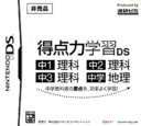 DS coverS (TQGJ)