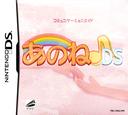 あのね♪DS DS coverS (VANJ)