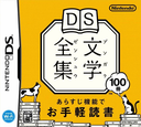 DS coverS (YBNJ)