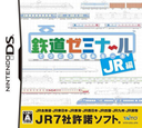 DS coverS (YJRJ)
