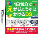 DS coverS (YJZJ)