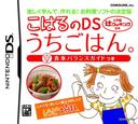 こはるのDSうちごはん。 食事バランスガイドつき DS coverS (YKUJ)