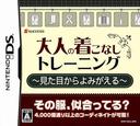 DS coverS (YO7J)