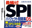 DS coverS (YPSJ)