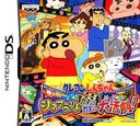 クレヨンしんちゃん 嵐を呼ぶ シネマランド カチンコガチンコ大活劇! DS coverS (YRCJ)