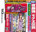 デキる男のモテライフ 夜のモテ実戦編 DS coverS (YRYJ)