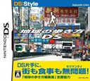 DS coverS (YTBJ)