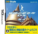 DS coverS (YTTJ)