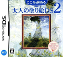 DS coverS (YU2J)