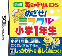 DS coverS (YWWJ)