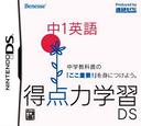 DS coverS (YXAJ)