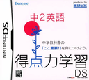 DS coverS (YXBJ)