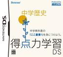DS coverS (YXPJ)