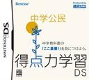 DS coverS (YXSJ)