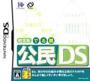 旺文社 でる順 公民DS DS coverS (YYSJ)