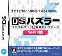 DS coverS (YZ2J)