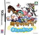 목장이야기 - 코로보쿠르 스테이션 DS coverS (ABCK)