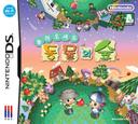놀러오세요 동물의 숲 DS coverS (ADMK)