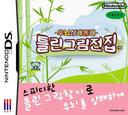 우뇌상쾌통쾌 - 틀린그림전집 DS coverS (AM7K)