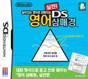 살아있는 영어로 강해지는 실전! - DS 영어 삼매경 DS coverS (ANHK)