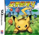 포켓몬 대시 DS coverS (APDK)