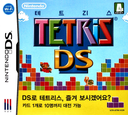 테트리스 DS DS coverS (ATRK)