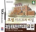 호텔 더스크의 비밀 DS coverS (AWIK)