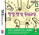 말랑말랑 두뇌교실 DS coverS (AYAK)
