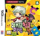 매직 청크와 마법의 성 DS coverS (BV7K)