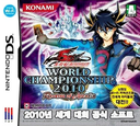 유희왕 5D's WORLD CHAMPIONSHIP 2010 Reverse of Arcadia DS coverS (BYXK)