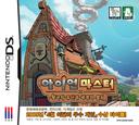 아이언마스터 - 왕국의 유산과 세 개의 열쇠 - DS coverS (CDOK)