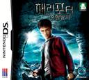 해리포터와 혼혈왕자 DS coverS (CH6K)