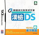 한검DS DS coverS (CYNK)