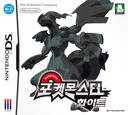 포켓몬스터 - 화이트 DS coverS (IRAK)