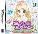 메이크업 프린세스 2 ~프린세스 라이프~ DS coverS (VCTK)