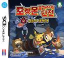 포켓몬 불가사의 던전 - 어둠의 탐험대 DS coverS (YFYK)