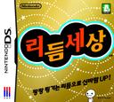 리듬 세상 DS coverS (YLZK)
