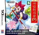 마법천자문 DS DS coverS (YNOK)