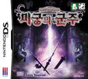 미궁의 군주 DS coverS (YVSK)