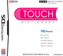 TOUCH DICTIONARY 터치 딕셔너리 DS coverS2 (ADWK)