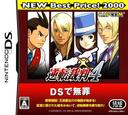 逆転裁判4 DS coverSB (AGCJ)