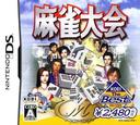 麻雀大会 DS coverSB (AMAJ)