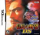 信長の野望DS DS coverSB (ANBJ)