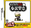 おさわり探偵 小沢里奈 DS coverSB (AOZJ)