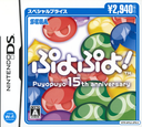 ぷよぷよ! -15th Anniversary- DS coverSB (APUJ)