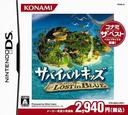 サバイバルキッズ~LOST in BLUE~ DS coverSB (ASKJ)