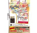 らくらく心電図トレーニングDS DS coverSB (CNZJ)