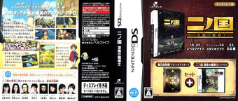 Ni no Kuni - Shikkoku no Madoushi DS cover (B2KJ)
